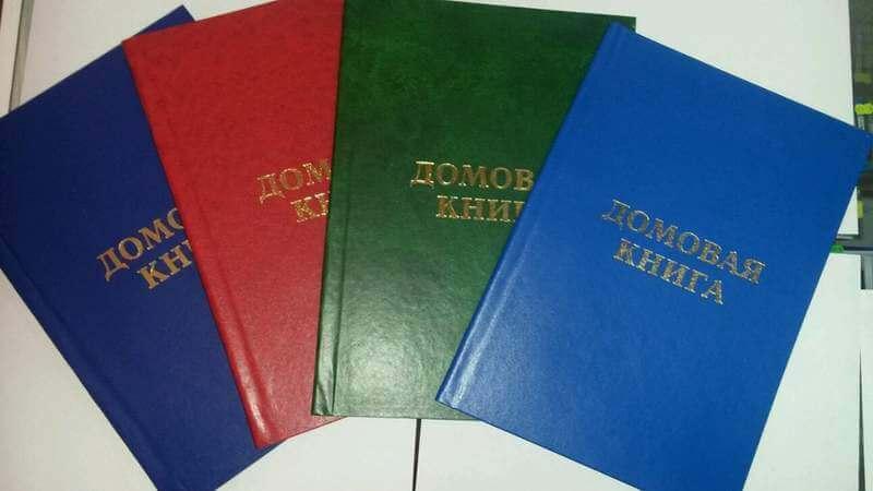Куда обратиться за выпиской из домовой книги