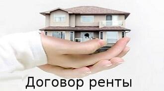 договор ренты на земельный участок с домом