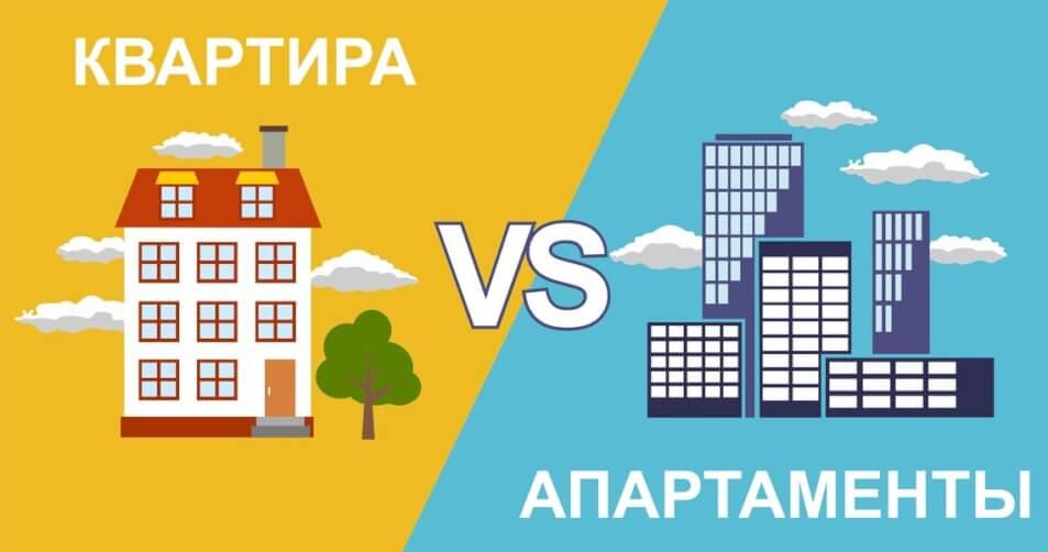 Главные отличия апартаментов и квартир
