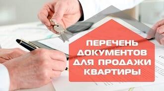 Документы для продажи квартиры, доли
