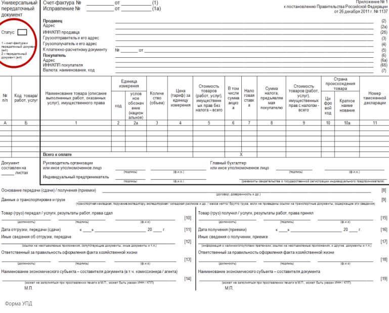 Статус Универсального передаточного документа