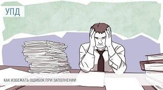 Как избежать ошибок при заполнении УПД