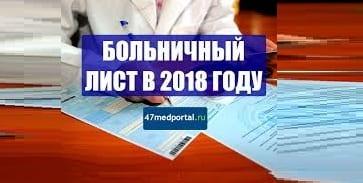 Оплата больничных листов в 2018 г