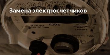 Документы для замены электросчетчика