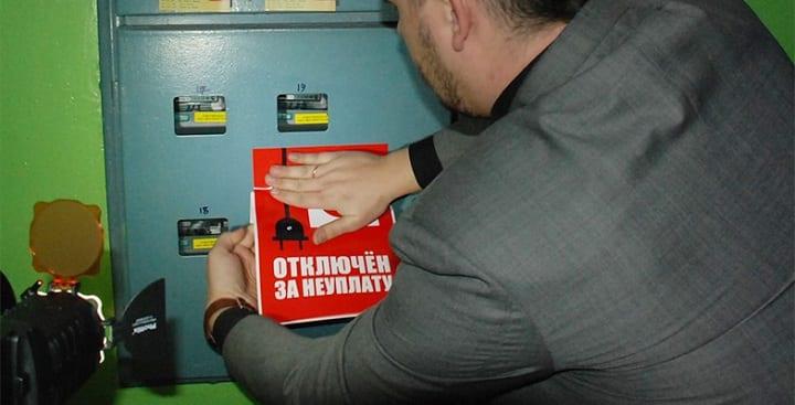 Отключение электроэнергии за неуплат