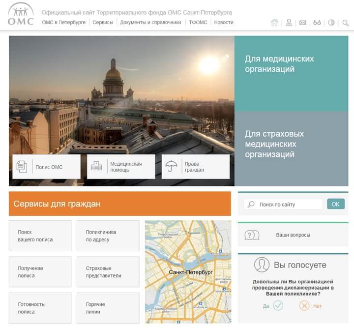Найти полис ОМС по фамилии в СПб